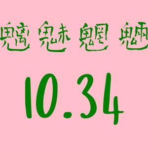 AoyagiSosekiFont2